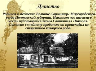 Родился в местечке Великие Сорочинцы Миргородского уезда Полтавской губернии.