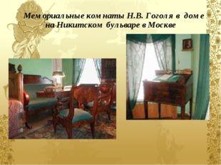 Мемориальные комнаты Н.В. Гоголя в доме на Никитском бульваре в Москве