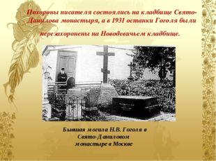 Похороны писателя состоялись на кладбище Свято-Данилова монастыря, а в 1931 о