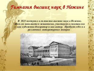 Гимназия высших наук в Нежине В 1821 поступил в гимназию высших наук в Нежине