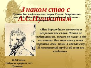 Знакомство с А.С.Пушкиным «Мне дорого было его вечное и непреложное слово. Ни