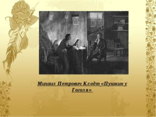Михаил Петрович Клодт «Пушкин у Гоголя»