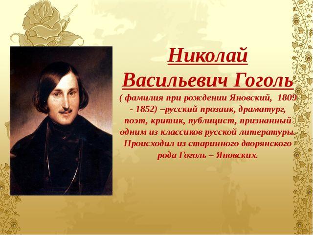 Николай Васильевич Гоголь ( фамилия при рождении Яновский, 1809 - 1852) –русс...