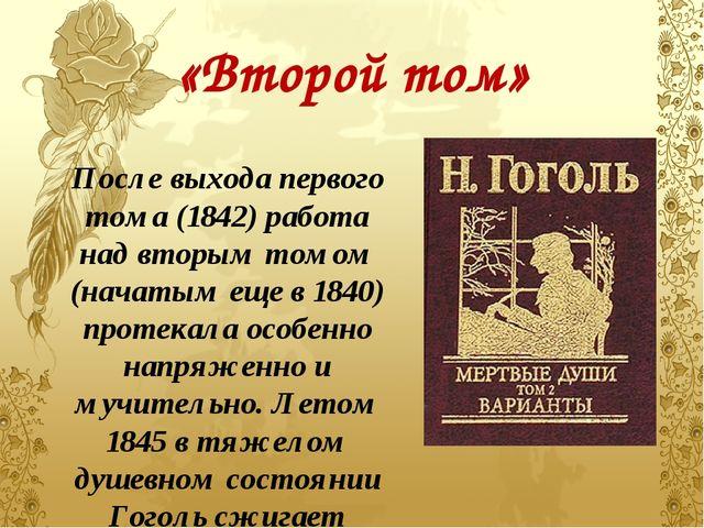 «Второй том» После выхода первого тома (1842) работа над вторым томом (начаты...