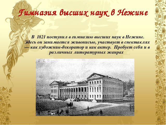 Гимназия высших наук в Нежине В 1821 поступил в гимназию высших наук в Нежине...