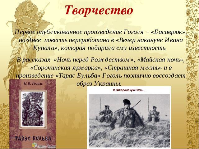 Творчество Первое опубликованное произведение Гоголя – «Басаврюк», позднее по...