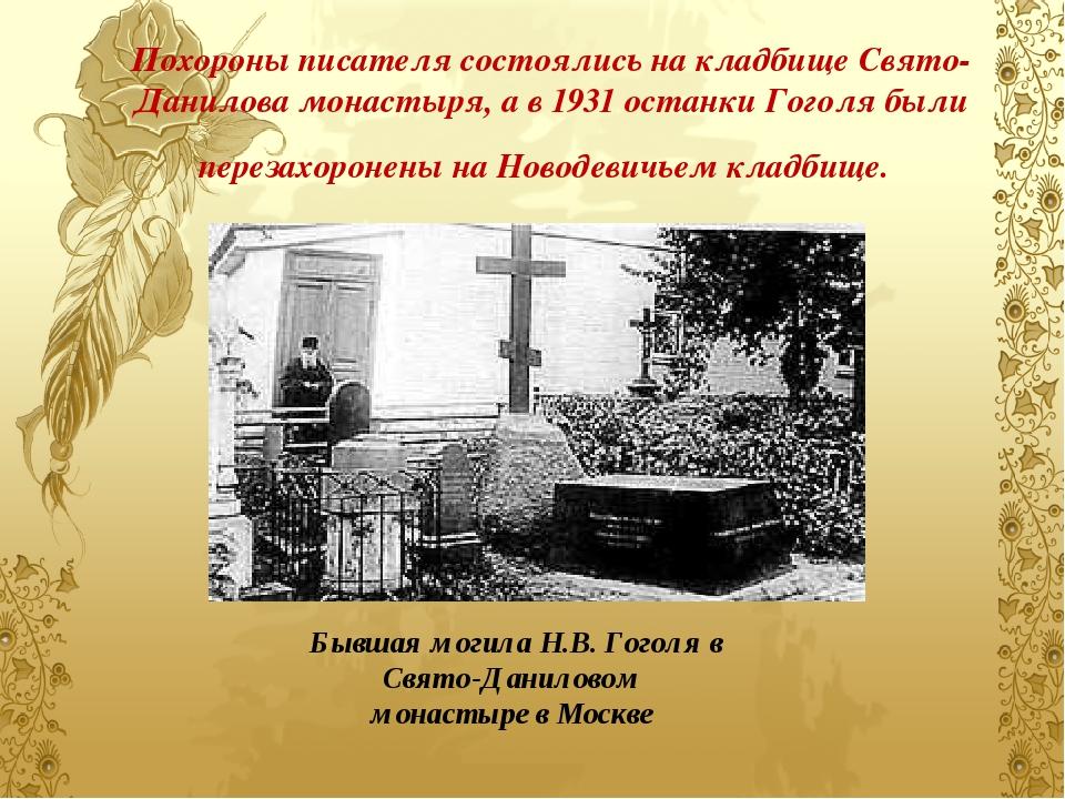 Похороны писателя состоялись на кладбище Свято-Данилова монастыря, а в 1931 о...