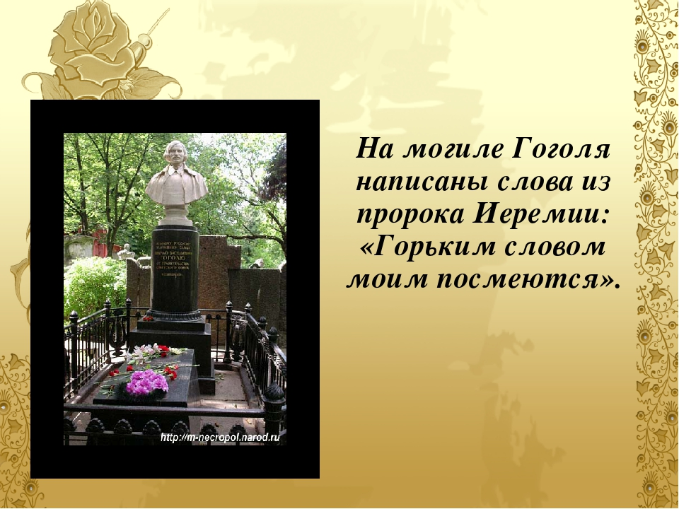 На могиле Гоголя написаны слова из пророка Иеремии: «Горьким словом моим пос...