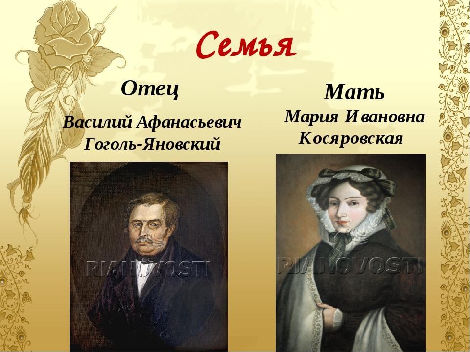 Семья Отец Василий Афанасьевич Гоголь-Яновский Мать Мария Ивановна Косяровская