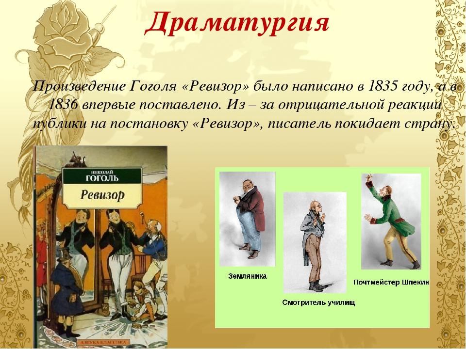 Драматургия Произведение Гоголя «Ревизор» было написано в 1835 году, а в 1836...