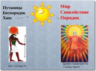 Путаница Беспорядок Хаос Мир Спокойствие Порядок Бог Солнца Ра Древнеславянск