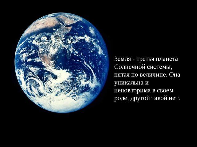 Земля - третья планета Солнечной системы, пятая по величине. Она уникальна и...