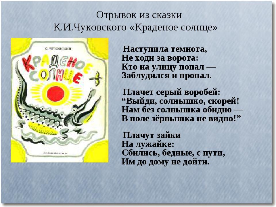 Отрывок из сказки К.И.Чуковского «Краденое солнце» Наступила темнота, Не ход...