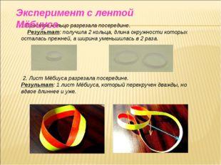 1.Простое кольцо разрезала посередине. Результат: получила 2 кольца, длина ок