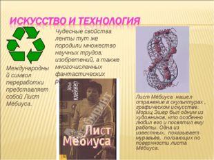 Международный символ переработки представляет собой Лист Мёбиуса. Чудесные св