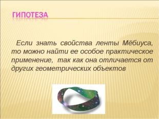Если знать свойства ленты Мёбиуса, то можно найти ее особое практическое при