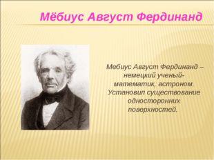 Мёбиус Август Фердинанд Мебиус Август Фердинанд – немецкий ученый-математик,