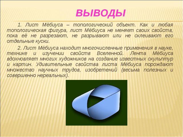 ВЫВОДЫ 1. Лист Мёбиуса – топологический объект. Как и любая топологическая фи...