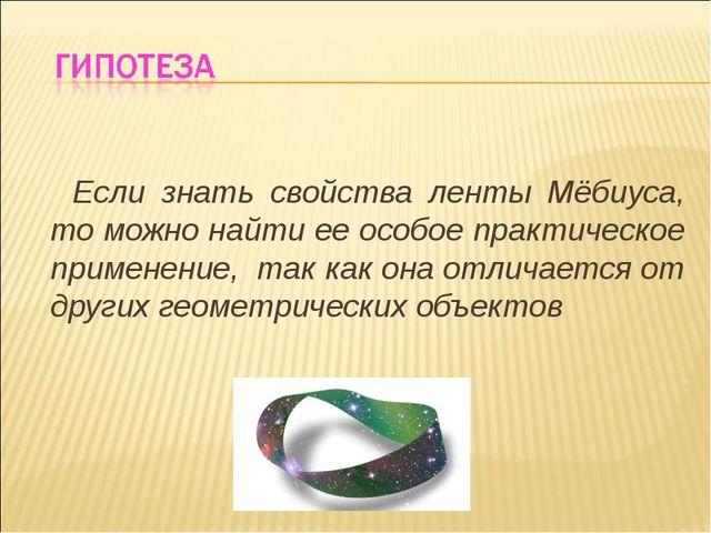 Если знать свойства ленты Мёбиуса, то можно найти ее особое практическое при...