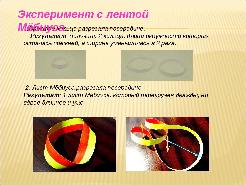 1.Простое кольцо разрезала посередине. Результат: получила 2 кольца, длина ок...