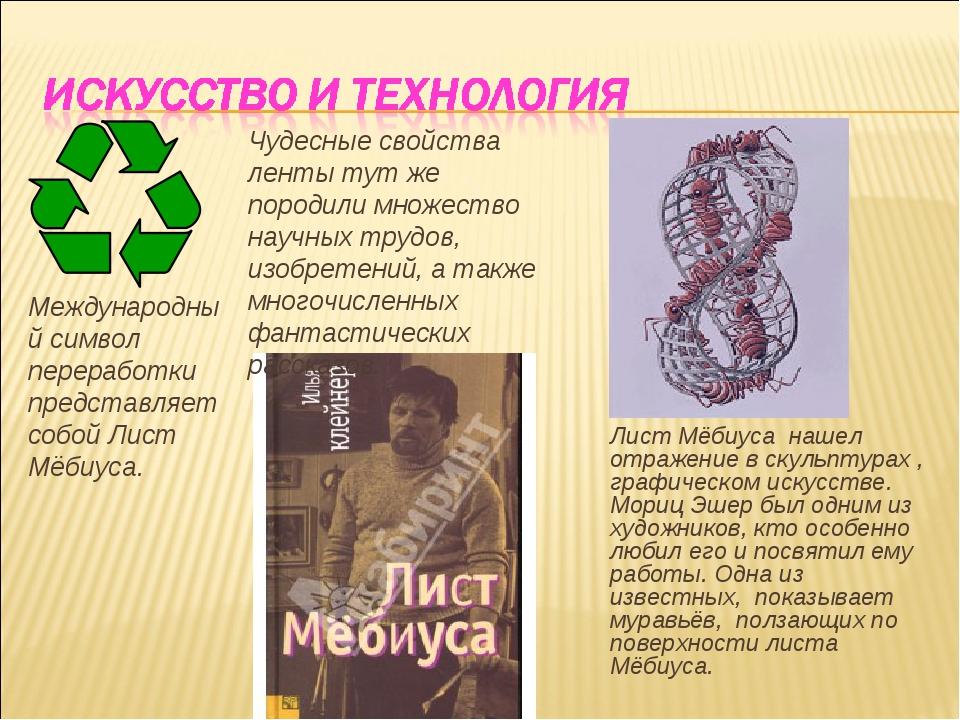 Международный символ переработки представляет собой Лист Мёбиуса. Чудесные св...