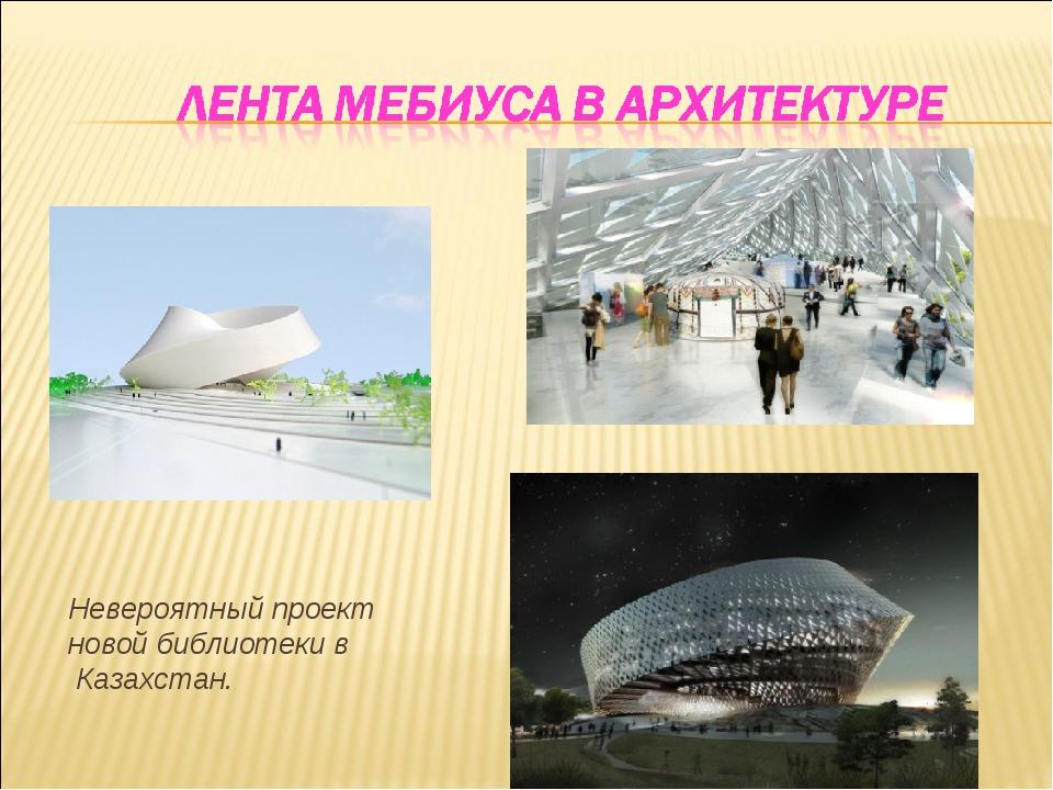 Невероятный проект новой библиотеки в Казахстан.