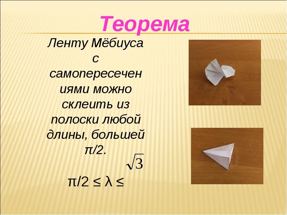 Ленту Мёбиуса с самопересечениями можно склеить из полоски любой длины, больш...