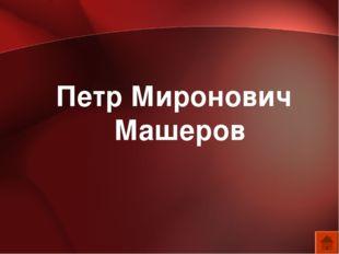Петр Миронович Машеров