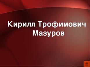 Кирилл Трофимович Мазуров