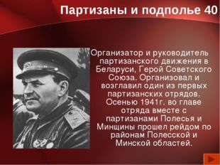 Партизаны и подполье 40 Организатор и руководитель партизанского движения в Б