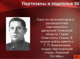 Партизаны и подполье 50 Один из организаторов и руководителей партизанского д