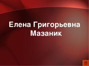 Елена Григорьевна Мазаник