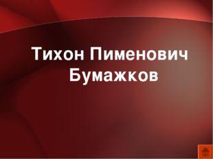Тихон Пименович Бумажков