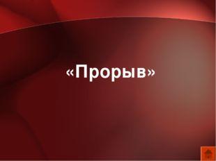 «Прорыв»