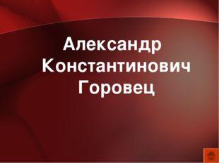 Александр Константинович Горовец