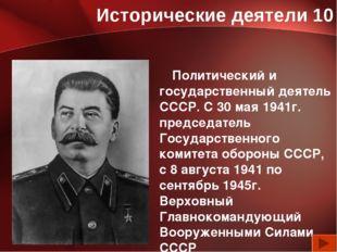 Исторические деятели 10 Политический и государственный деятель СССР. С 30 мая