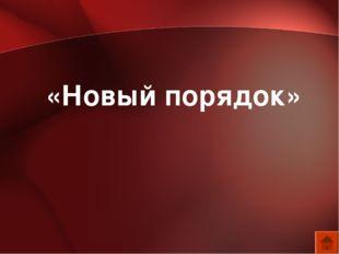 «Новый порядок»