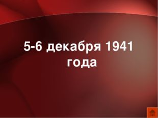 5-6 декабря 1941 года