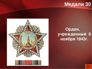 Медали 30 Орден, учрежденный 8 ноября 1943г.