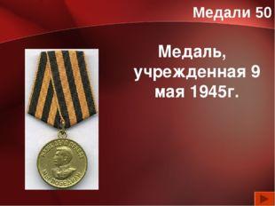 Медали 50 Медаль, учрежденная 9 мая 1945г.