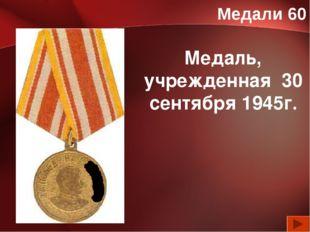 Медали 60 Медаль, учрежденная 30 сентября 1945г.