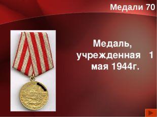 Медали 70 Медаль, учрежденная 1 мая 1944г.