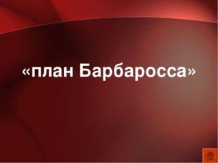 «план Барбаросса»