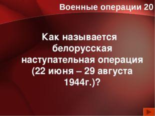 Военные операции 20 Как называется белорусская наступательная операция (22 ию
