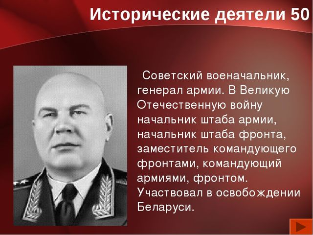Исторические деятели 50 Советский военачальник, генерал армии. В Великую Отеч...