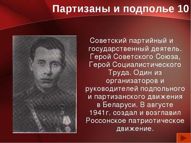 Партизаны и подполье 10 Советский партийный и государственный деятель. Герой...