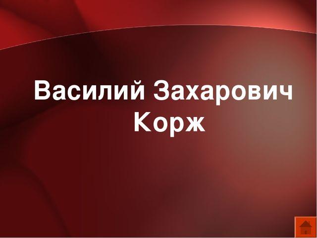 Василий Захарович Корж