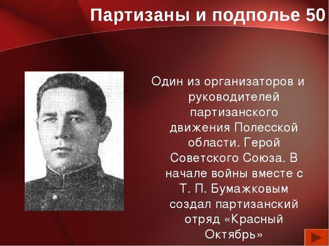 Партизаны и подполье 50 Один из организаторов и руководителей партизанского д...