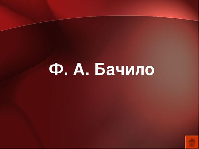 Ф. А. Бачило