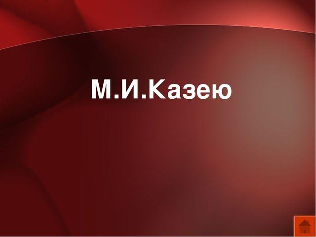М.И.Казею